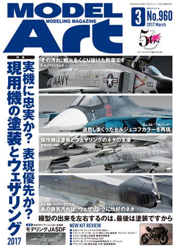 モデルアート 2017年3月号雑誌(モデルアート月刊 モデルアートNo.960)商品画像