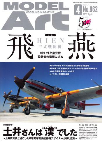 モデルアート 2017年4月号雑誌(モデルアート月刊 モデルアートNo.962)商品画像