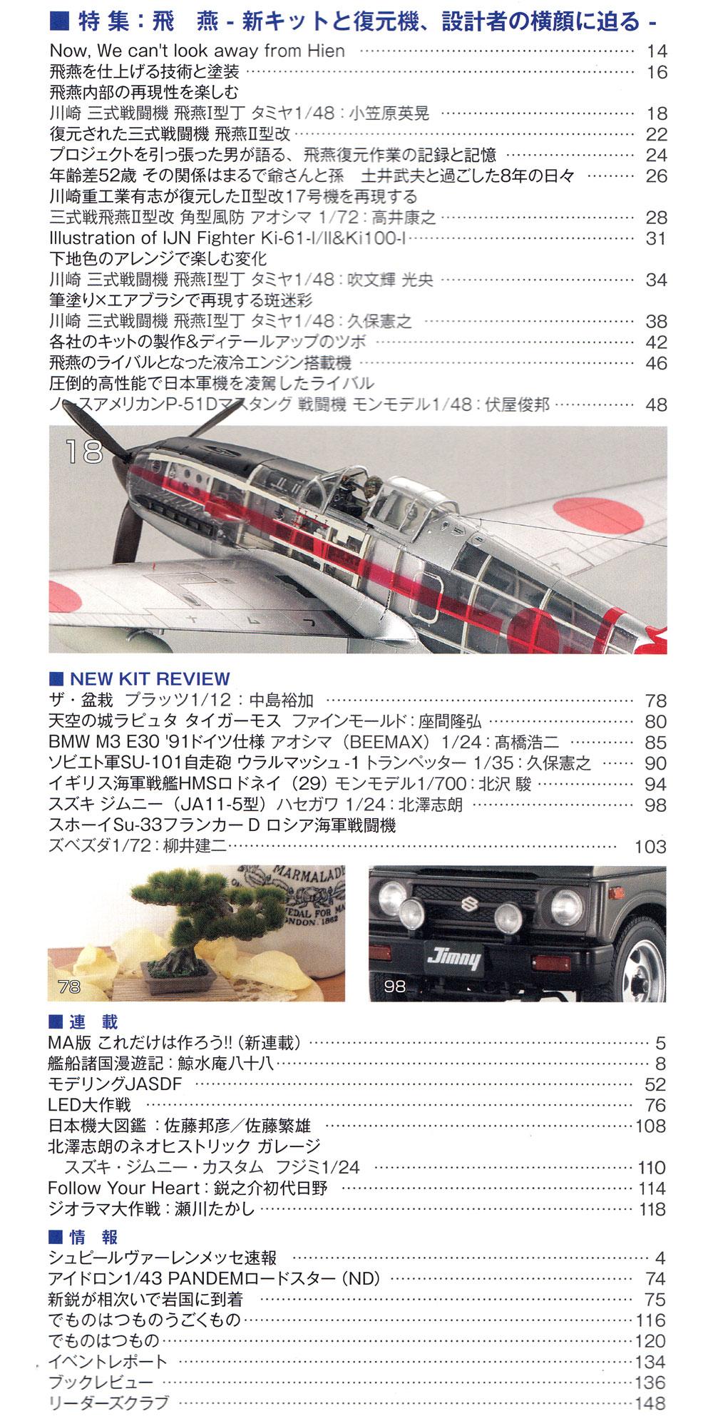 モデルアート 2017年4月号雑誌(モデルアート月刊 モデルアートNo.962)商品画像_1