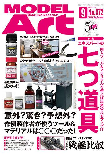 モデルアート 2017年9月号雑誌(モデルアート月刊 モデルアートNo.972)商品画像