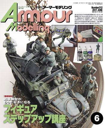 アーマーモデリング 2017年6月号雑誌(大日本絵画Armour ModelingNo.Vol.212)商品画像