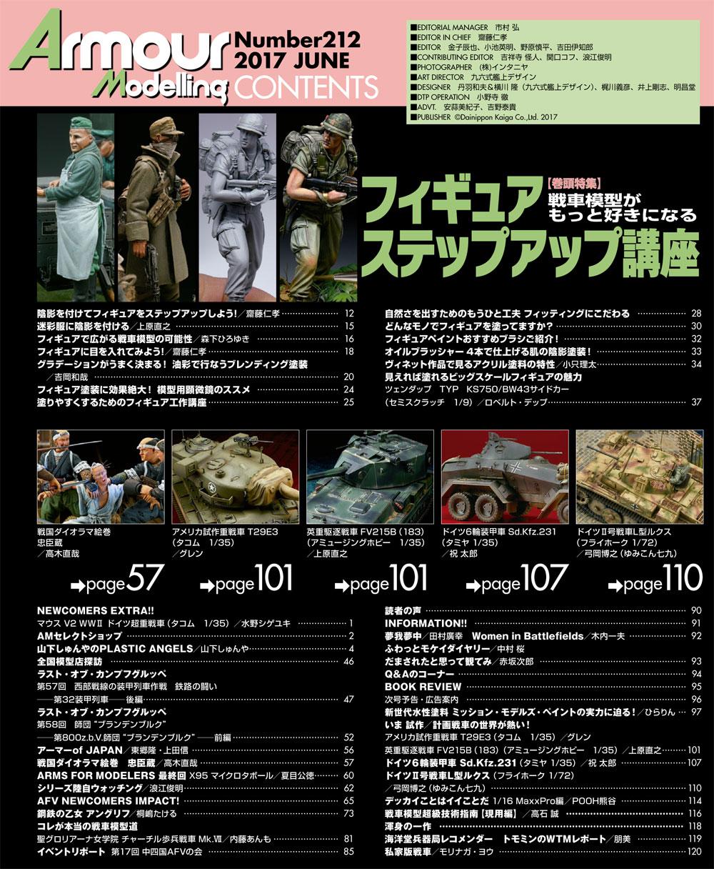 アーマーモデリング 2017年6月号雑誌(大日本絵画Armour ModelingNo.Vol.212)商品画像_1