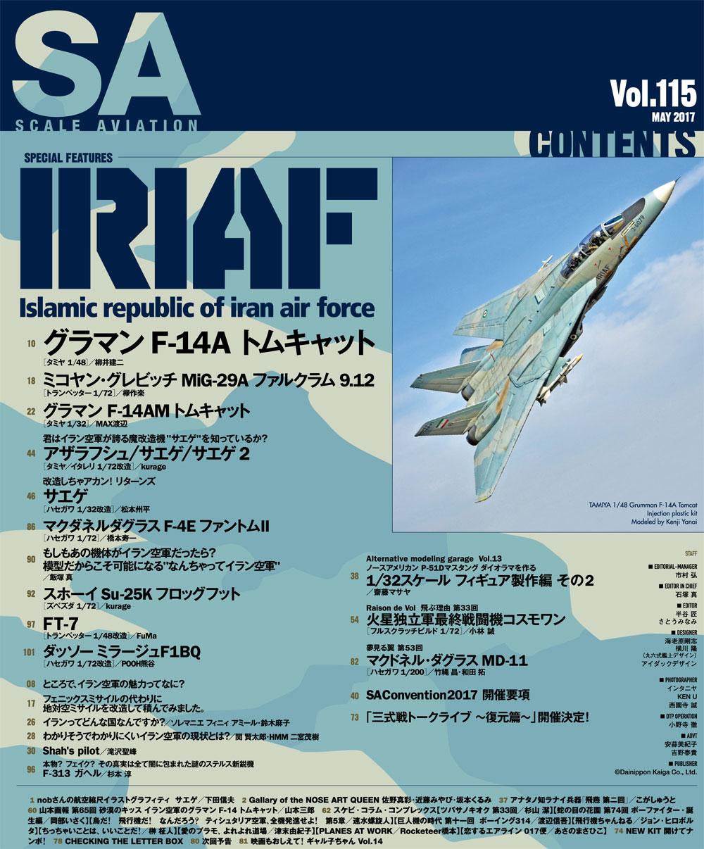 スケール アヴィエーション 2017年5月号雑誌(大日本絵画Scale AviationNo.Vol.115)商品画像_1