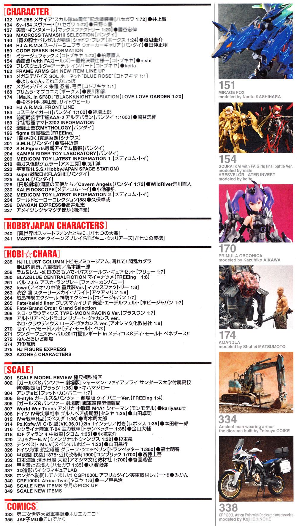 ホビージャパン 2017年10月号雑誌(ホビージャパン月刊 ホビージャパンNo.580)商品画像_2