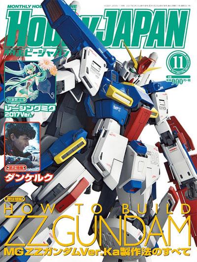 ホビージャパン 2017年11月号雑誌(ホビージャパン月刊 ホビージャパンNo.581)商品画像