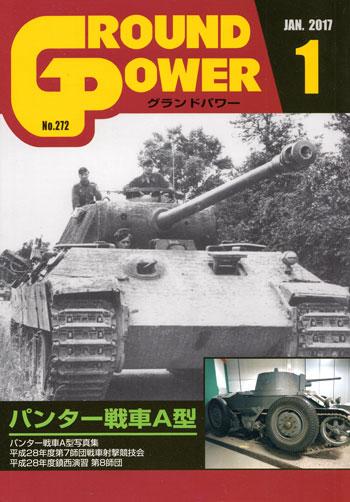 グランドパワー 2017年1月号雑誌(ガリレオ出版月刊 グランドパワーNo.272)商品画像