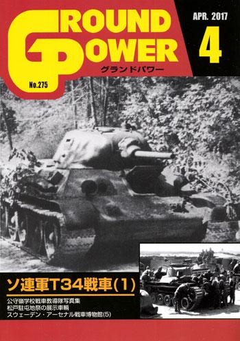 グランドパワー 2017年4月号雑誌(ガリレオ出版月刊 グランドパワーNo.275)商品画像