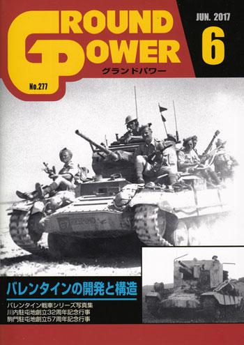 グランドパワー 2017年6月号雑誌(ガリレオ出版月刊 グランドパワーNo.277)商品画像