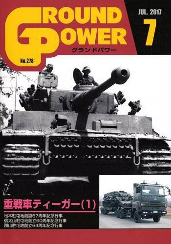 グランドパワー 2017年7月号雑誌(ガリレオ出版月刊 グランドパワーNo.278)商品画像