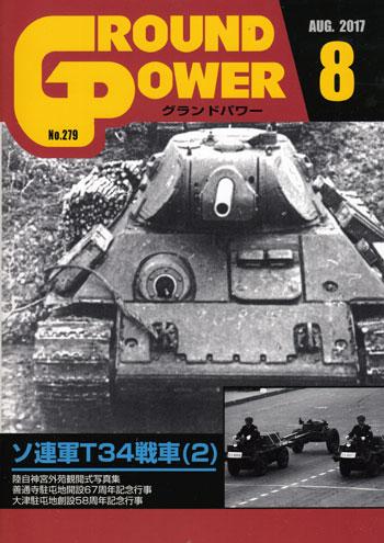 グランドパワー 2017年8月号雑誌(ガリレオ出版月刊 グランドパワーNo.279)商品画像