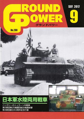 グランドパワー 2017年9月号雑誌(ガリレオ出版月刊 グランドパワーNo.280)商品画像