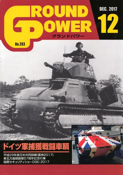 グランドパワー 2017年12月号雑誌(ガリレオ出版月刊 グランドパワーNo.283)商品画像