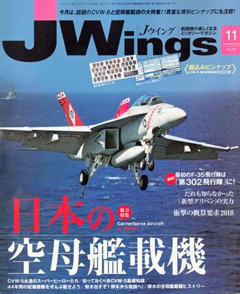 Jウイング 2017年11月号雑誌(イカロス出版J Wings (Jウイング)No.231)商品画像