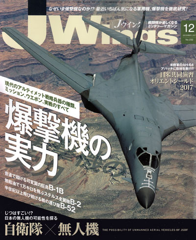 Jウイング 2017年12月号雑誌(イカロス出版J Wings (Jウイング)No.232)商品画像