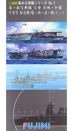 第一航空戦隊 空母 赤城・加賀 / 吹雪型駆逐艦 (曙・潮・漣・朧) セットプラモデル(フジミ集める軍艦シリーズNo.002)商品画像