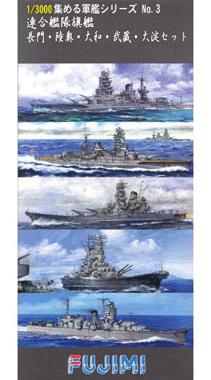 連合艦隊旗艦 長門・陸奥・大和・武蔵・大淀 セットプラモデル(フジミ集める軍艦シリーズNo.003)商品画像