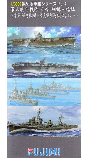 第五航空戦隊 空母 翔鶴・瑞鶴 / 吹雪型駆逐艦(朧) / 陽炎型駆逐艦(秋雲) セットプラモデル(フジミ集める軍艦シリーズNo.004)商品画像
