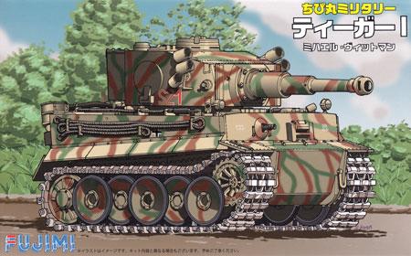 ティーガー 1 ミハエル・ヴィットマンプラモデル(フジミちび丸ミリタリーNo.旧006)商品画像
