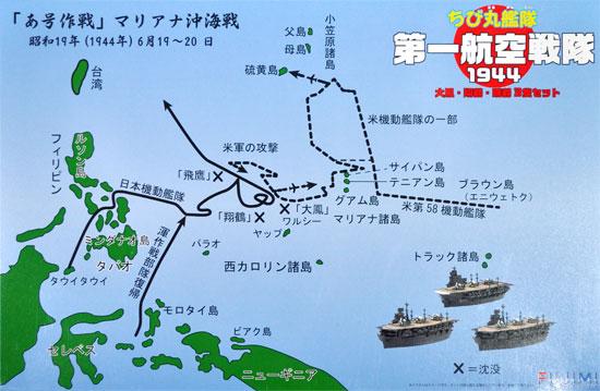 ちび丸艦隊 第一航空戦隊 1944 大鳳・翔鶴・瑞鶴 3隻セットプラモデル(フジミちび丸艦隊 シリーズNo.ちび丸SP-010)商品画像