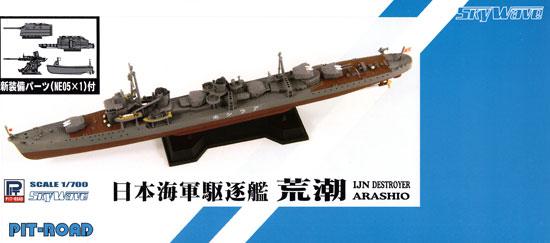 日本海軍 朝潮型駆逐艦 荒潮 (新装備パーツ付)プラモデル(ピットロード1/700 スカイウェーブ W シリーズNo.SPW049)商品画像