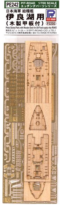 日本海軍 給糧艦 伊良湖用 (木製甲板付)エッチング(ピットロード1/700 エッチングパーツシリーズNo.PE-242)商品画像