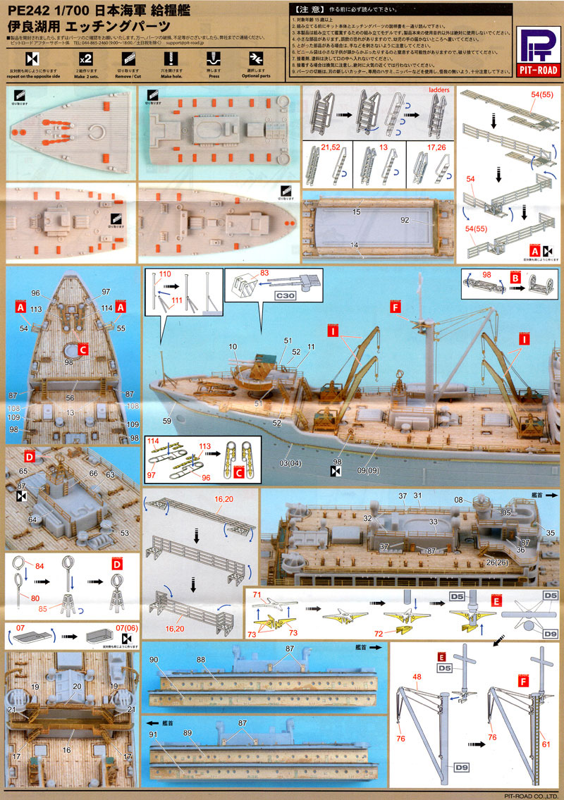 日本海軍 給糧艦 伊良湖用 (木製甲板付)エッチング(ピットロード1/700 エッチングパーツシリーズNo.PE-242)商品画像_2