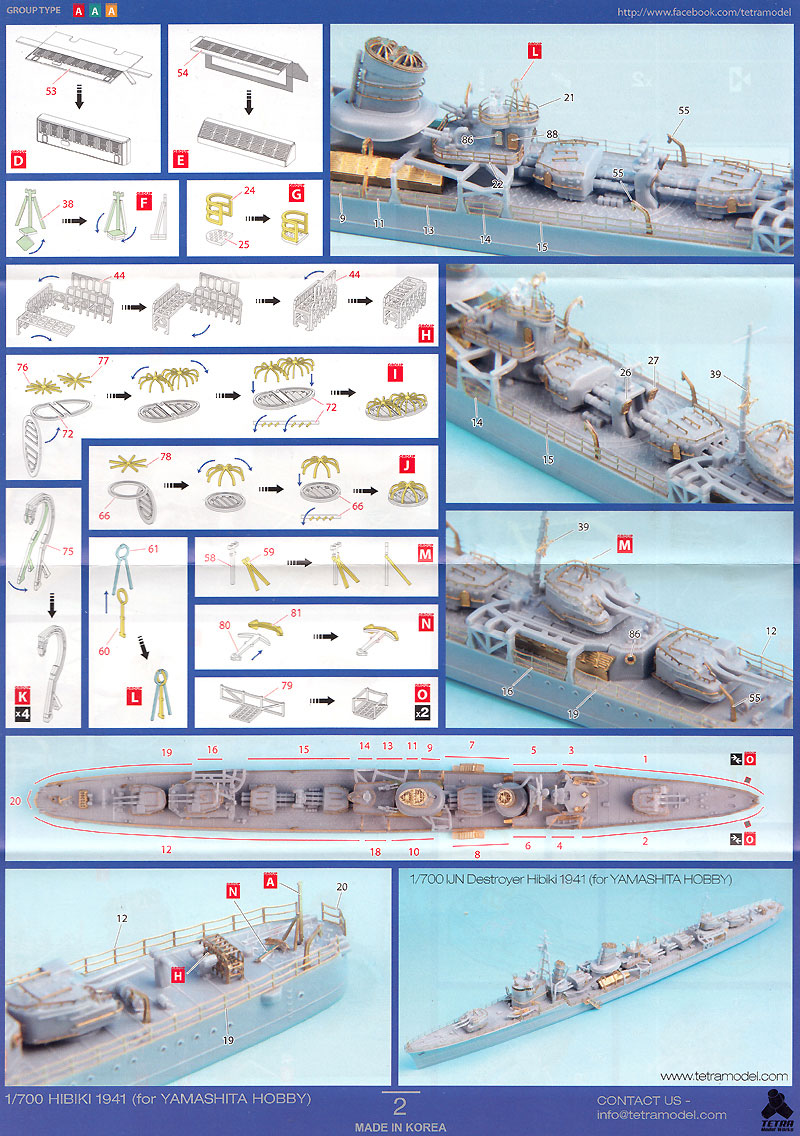 日本海軍 駆逐艦 響 1941 ディテールアップセット (ヤマシタホビー用)エッチング(テトラモデルワークス艦船 エッチングパーツNo.SE-70013)商品画像_3
