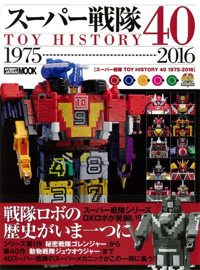 スーパー戦隊 TOY HISTORY 40 1975-2016本(ホビージャパンHOBBY JAPAN MOOKNo.68148-56)商品画像