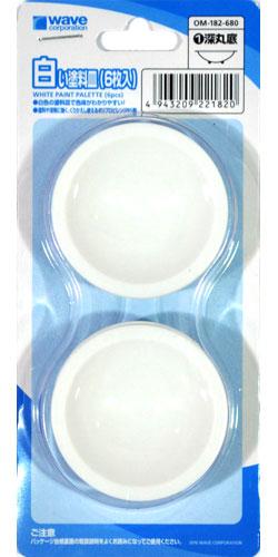白い塗料皿 (6枚入) (1) 深丸底皿(ウェーブマテリアルNo.OM-182)商品画像