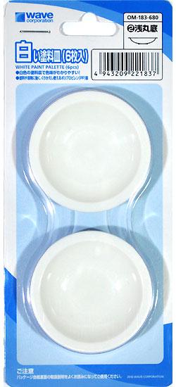 白い塗料皿 (6枚入) (2) 浅丸底皿(ウェーブホビーツールシリーズNo.OM-183)商品画像