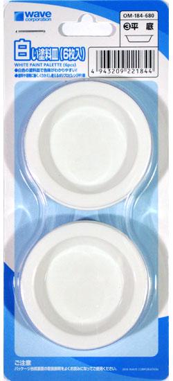 白い塗料皿 (6枚入) (3) 平底皿(ウェーブホビーツールシリーズNo.OM-184)商品画像