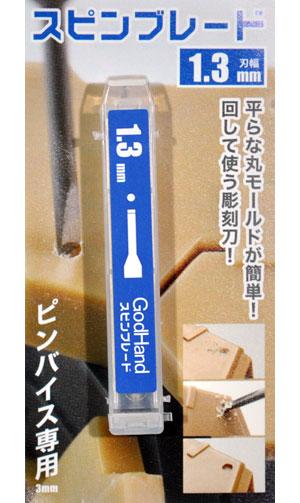 スピンブレード 1.3mmマイクロブレード(ゴッドハンド模型工具No.GH-SB-1.3)商品画像