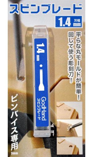 スピンブレード 1.4mmマイクロブレード(ゴッドハンド模型工具No.GH-SB-1.4)商品画像