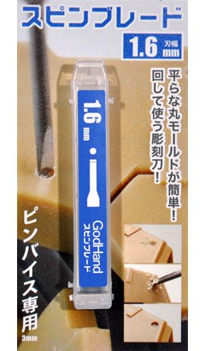 スピンブレード 1.6mmマイクロブレード(ゴッドハンド模型工具No.GH-SB-1.6)商品画像