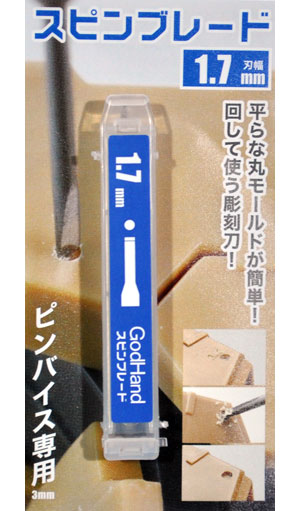 スピンブレード 1.7mmマイクロブレード(ゴッドハンド模型工具No.GH-SB-1.7)商品画像