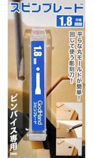 スピンブレード 1.8mmマイクロブレード(ゴッドハンド模型工具No.GH-SB-1.8)商品画像