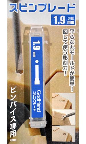 スピンブレード 1.9mmマイクロブレード(ゴッドハンド模型工具No.GH-SB-1.9)商品画像