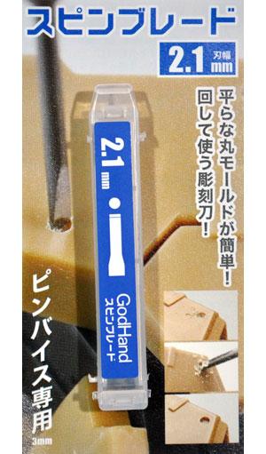 スピンブレード 2.1mmマイクロブレード(ゴッドハンド模型工具No.GH-SB-2.1)商品画像
