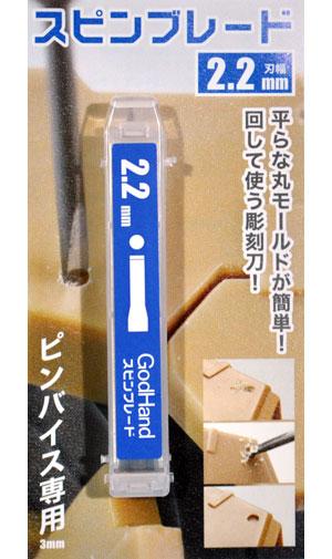 スピンブレード 2.2mmマイクロブレード(ゴッドハンド模型工具No.GH-SB-2.2)商品画像