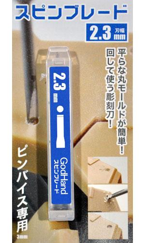 スピンブレード 2.3mmマイクロブレード(ゴッドハンド模型工具No.GH-SB-2.3)商品画像