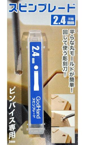 スピンブレード 2.4mmマイクロブレード(ゴッドハンド模型工具No.GH-SB-2.4)商品画像