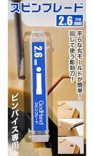 スピンブレード 2.6mmマイクロブレード(ゴッドハンド模型工具No.GH-SB-2.6)商品画像