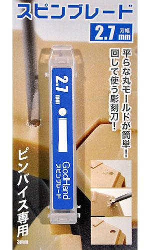 スピンブレード 2.7mmマイクロブレード(ゴッドハンド模型工具No.GH-SB-2.7)商品画像