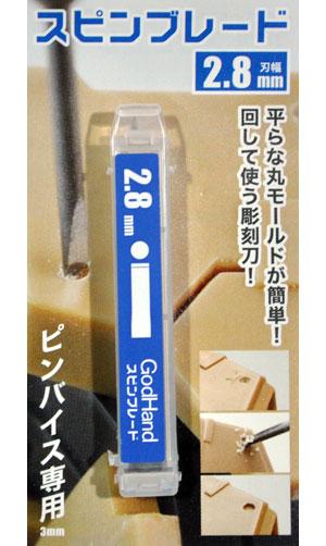 スピンブレード 2.8mmマイクロブレード(ゴッドハンド模型工具No.GH-SB-2.8)商品画像