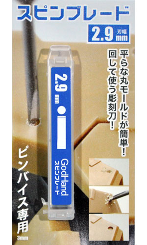 スピンブレード 2.9mmマイクロブレード(ゴッドハンド模型工具No.GH-SB-2.9)商品画像
