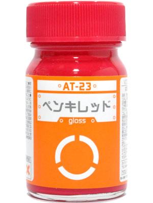 ペンキレッド塗料(ガイアノーツボトムズカラー シリーズNo.AT-023)商品画像