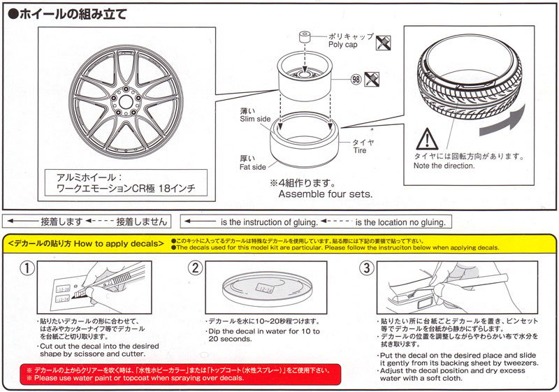 ワーク エモーション CR 極 (18インチ)プラモデル(アオシマザ・チューンドパーツNo.022)商品画像_2