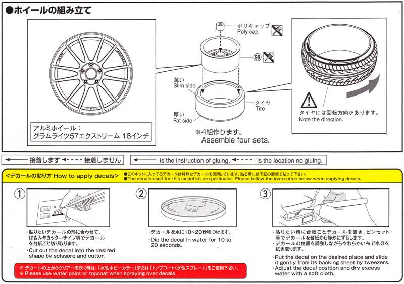グラムライツ 57 エクストリーム (18インチ)プラモデル(アオシマザ・チューンドパーツNo.023)商品画像_2