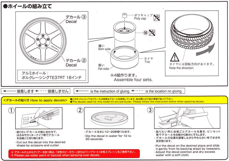 ボルクレーシング TE37 RT (18インチ)プラモデル(アオシマザ・チューンドパーツNo.024)商品画像_2