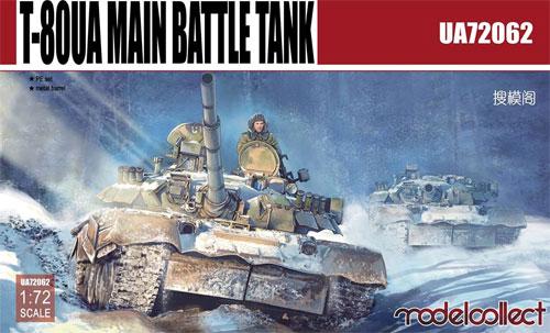 T-80UA 主力戦車プラモデル(モデルコレクト1/72 AFV キットNo.UA72062)商品画像